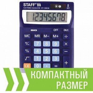 Калькулятор настольный STAFF STF-1808-BU, КОМПАКТНЫЙ (140х105 мм), 8 разрядов, двойное питание, СИНИЙ, 250466