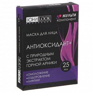 """ЮниLook Маска для лица """"Антиоксидант+"""" с экстрактом горной арники, 25мл"""