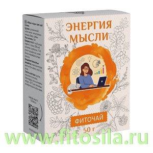 """Травяной чай """"ЭНЕРГИЯ МЫСЛИ"""" (для памяти), 50 г."""