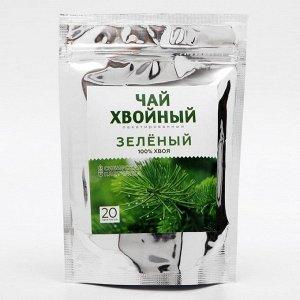Чайный напиток хвойный Зелёный, 20 фильтр пакетов по 2 г