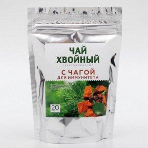 Чайный напиток хвойный с чагой, 20 фильтр пакетов по 2 г