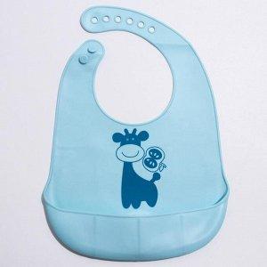 Нагрудник детский силиконовый «Жираф», цвет голубой