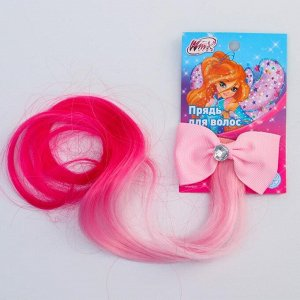 Прядь для волос бант со стразой, градиент розовый, WINX