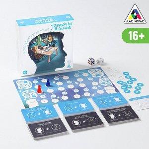 Настольная игра «Тараканы в голове. Собеседование на работу» на объяснение слов, 16+