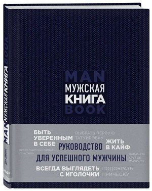 Уценка. Мужская книга. Руководство для успешного мужчины