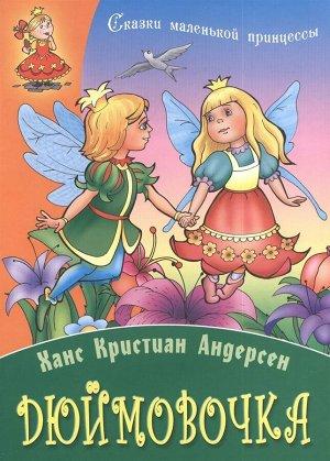 Уценка. Сказки маленькой принцессы. Дюймовочка (0+)