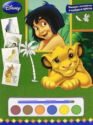 Уценка. Классика Disney. Книга с постерами и набором красок 4стр., 299х218х9мм, Картон