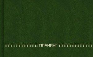 """Планинг недатированный """"Зеленый"""" (горизонтальный, 128 страниц) (45641) 128стр., 220х135х10мм, Твердый переплет"""