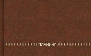 """Планинг недатированный """"Коричневый"""" (горизонтальный, 128 страниц) (45642) 128стр., 220х135х10мм, Твердый переплет"""