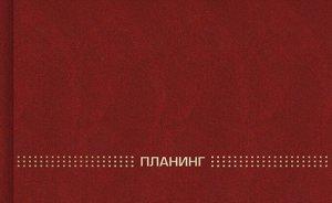 """Планинг недатированный """"Красный"""" (горизонтальный, 128 страниц) (45640) 128стр., 220х135х10мм, Твердый переплет"""