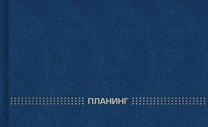 """Планинг недатированный """"Синий"""" (горизонтальный, 128 страниц) (45638) 128стр., 220х135х10мм, Твердый переплет"""