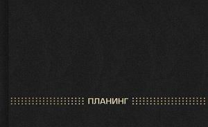 """Планинг недатированный """"Черный"""" (горизонтальный, 128 страниц) (45639) 128стр., 220х135х10мм, Твердый переплет"""