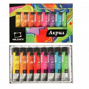 Краска акриловая в тубе, набор 8 цветов по 12 мл «Малевичъ», флуоресцентные, в картонной коробке
