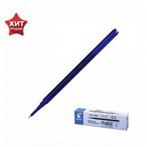 """Стержень гелевый """"Пиши-стирай"""" Pilot Frixion 0,5 мм для ручек BL-FRP5, чернила синие"""