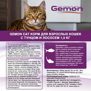 Gemon Cat корм для взрослых кошек с тунцом и лососем 1,5 кг