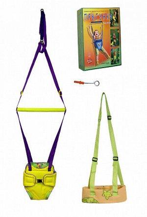 Подарочный набор: прыгунки №5+вожжи+крюк