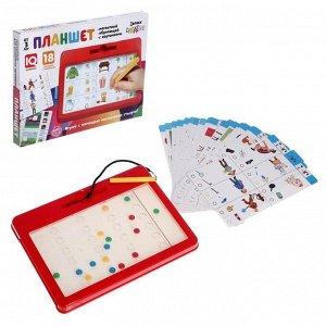 Эврики. Магнитный планшет обучающий с карточками, 18  карточек арт.5278278