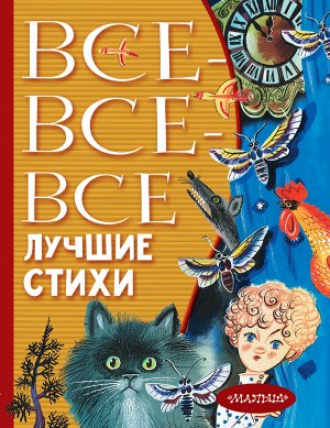 Михалков С.В.,Успенский Э.Н., Маршак С.Я. Все-все-все лучшие стихи
