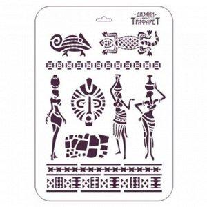 Трафарет декоративный пластиковый Африка 21*31см