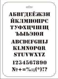Трафарет декоративный пластиковый Алфавит русский, английский 21*31см