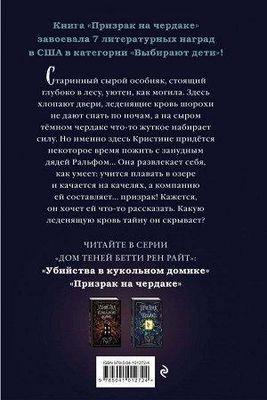 Райт Б.Р. Призрак на чердаке (выпуск 2)