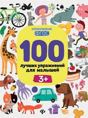 100 лучших тестов для малышей 3+ дп