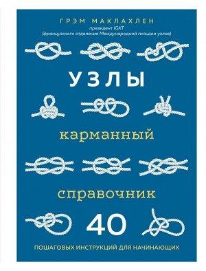 Маклахлен Г. Узлы. Карманный справочник. 40 пошаговых инструкций для начинающих