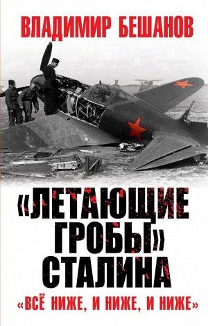 Бешанов В.В. Летающие гробы» Сталина. «Всё ниже, и ниже, и ниже»