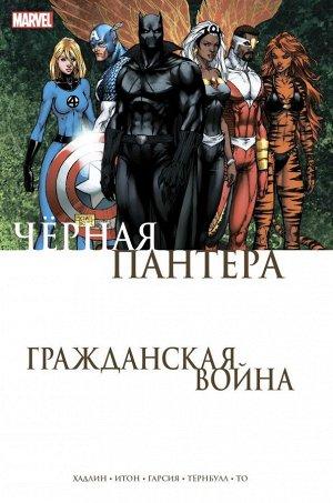 Хадлин Р. Гражданская война. Чёрная Пантера