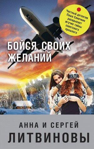 Литвинова А.В., Литвинов С.В. Бойся своих желаний