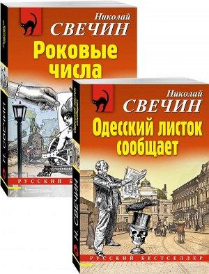 Свечин Н. Преступления старого века (Одесский листок сообщает, Роковые числа). Комплект из 2-х книг
