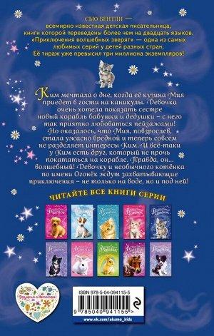 Бентли С. Волшебный котёнок, или Подводные приключения (выпуск 8)