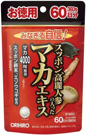Orihiro Maca - комплекс экстракта маки 4000 мг для женщин мужчин