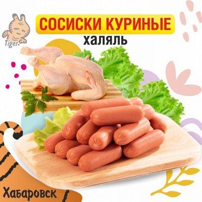 Вкусно, сытно, ароматно — Сосиски халяль