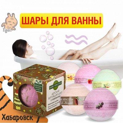 На100ящие скидки на товары для красоты и чистоты — Бурлящие шары для ванны