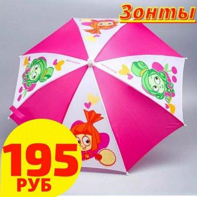 ✌ИгроЛенд*Мир детских вещей и канцелярии — Зонты детские