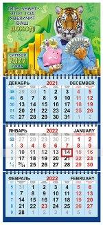 "Квартальный календарь на 2022 год ""Символ года - Тигр"""