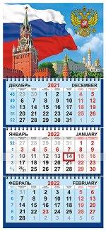 """Квартальный календарь на 2022 год """"Флаг РФ"""""""