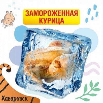 Вкусно, сытно, ароматно — Замороженная курица