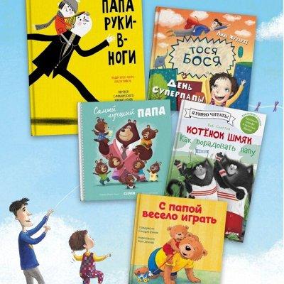 Выбирайте книги для любимых деток по лучшим ценам — Замечательные истории в книжках-картинках
