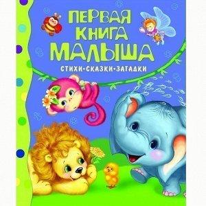 Книга 978-5-353-03585-5 Первая книга малыша.Стихи,сказки,загадки.Барто А.