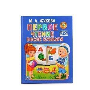 Книга Умка 9785506012030 М.Жукова.Чтение после Букваря