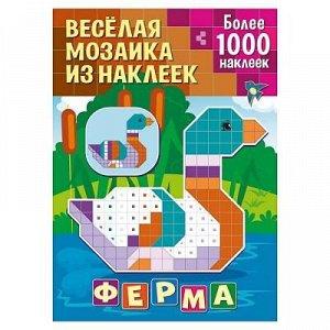 """С Книжка с наклейками """"Веселая мозаика из наклеек"""", бумага, 12 стр., 21х29см, 8 дизайнов"""