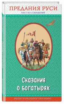 """""""Сказания о богатырях. Предания Руси"""""""