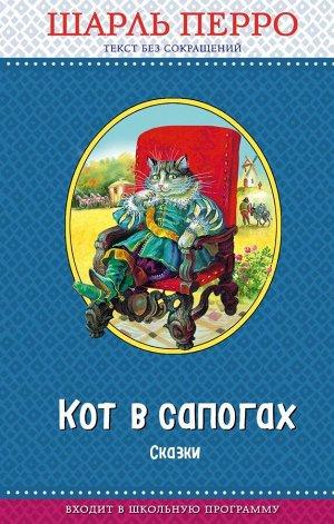 Кот в сапогах. Сказки (с крупными буквами, ил. А. Власовой) Шарль Перро