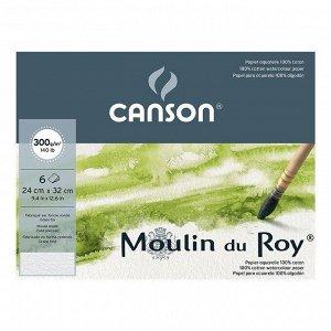 24*32 см, Папка с бумагой для акварели Moulin du Roy, 300 г/м2, 6 листов, Canson