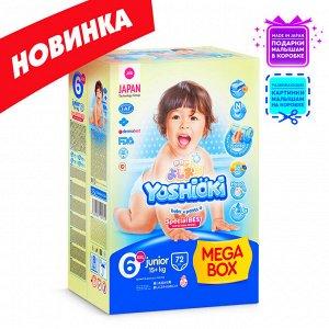 Подгузники-трусики Y O S H I O K I™ MEDIUM BOX NEW размер XXL, 15 кг,  72шт