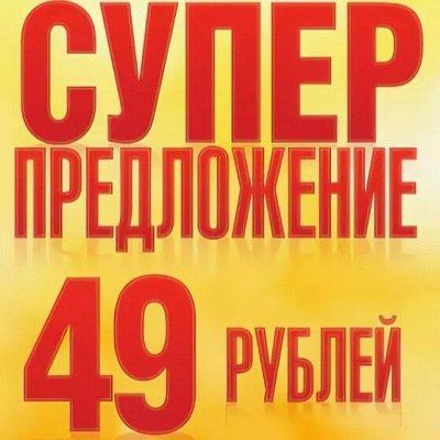 Антикризисная покупка-Заходи, у нас все до 100 рублей — У нас все за 49 рублей. Налетай