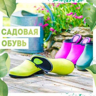 Нужная покупка👍 Всё, что нужно для здоровья — Обувь садовая