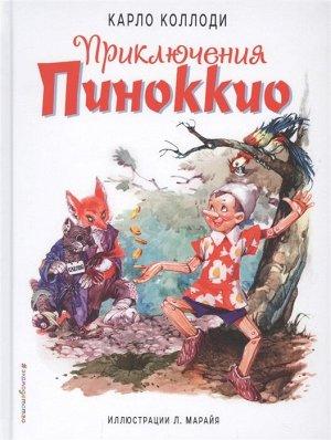 Коллоди К. Приключения Пиноккио (ил. Л. Марайя)